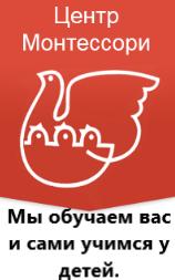 Центр педагогики Монтессори